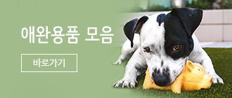하단 바로가기))  애완동물 용품