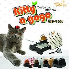 [고양이화장실] 키티어고고 - 폴카